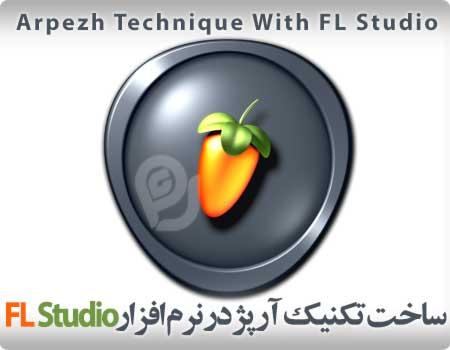 آموزش آرپژ در اف ال استدیو